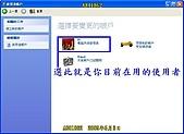 遠端操控對方電腦(被操控端電腦設定方法)第二部份:CC50.jpg