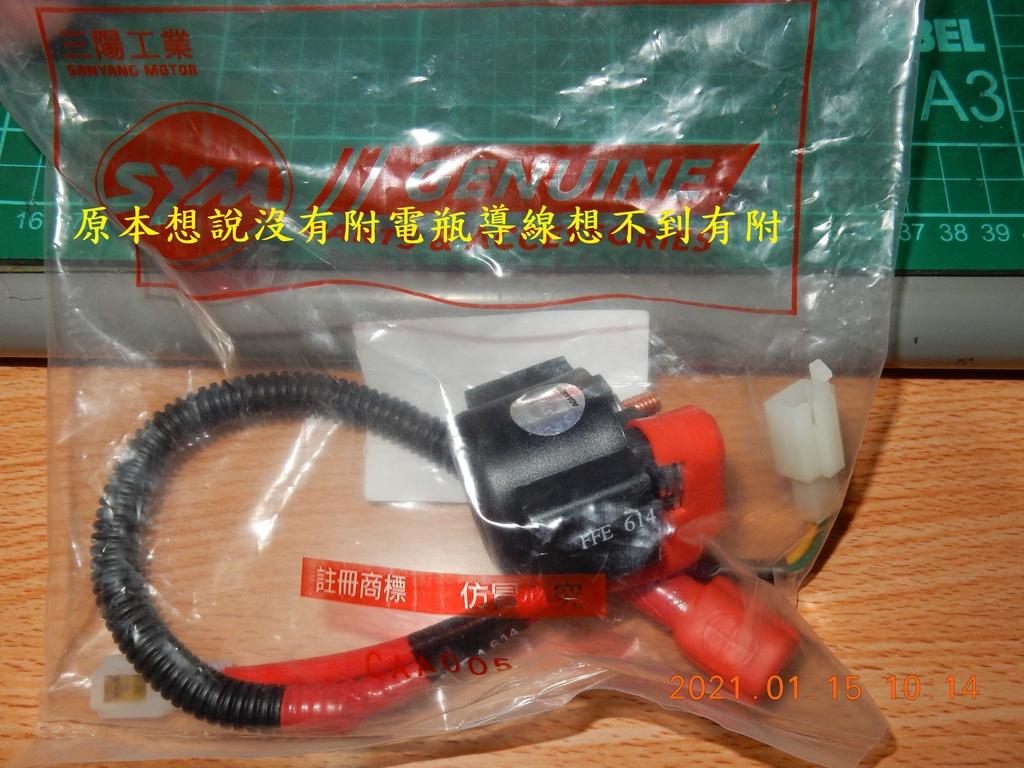 JET POWER EVO預防性更換起動繼電器組+電瓶導線2074