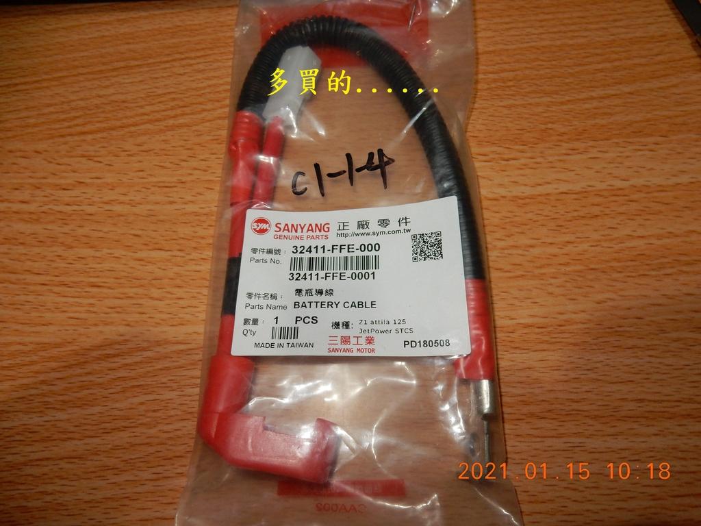 JET POWER EVO預防性更換起動繼電器組+電瓶導線1110
