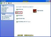 遠端操控對方電腦(被操控端電腦設定方法)第二部份:CC51.jpg