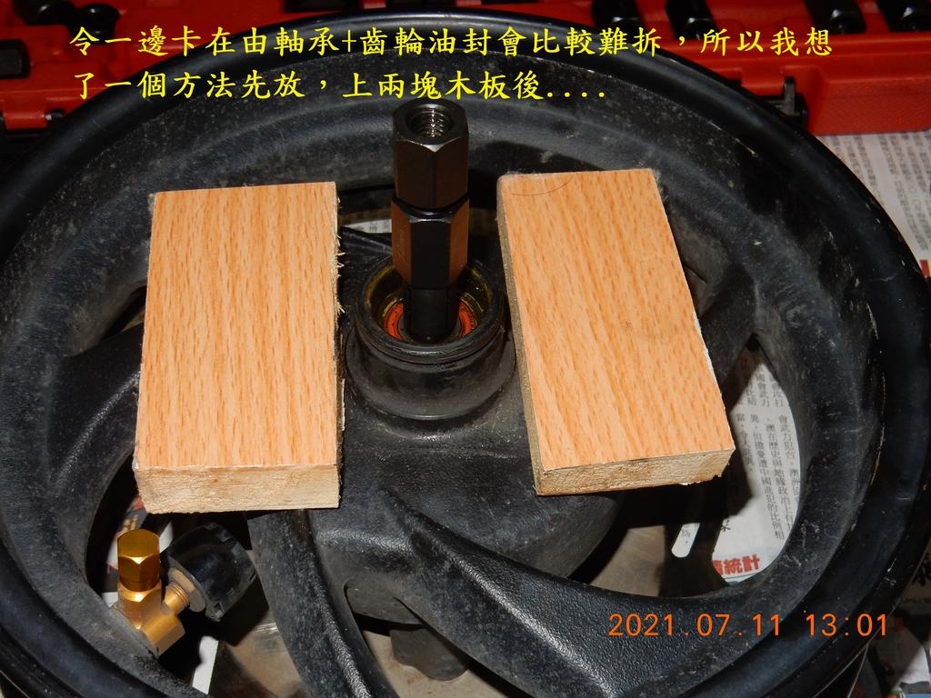 JET POWER EVO前輪鋼圈軸承拆解保養2404