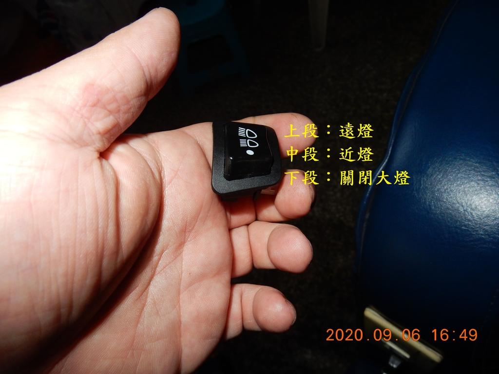 Z1 attila 雙碟ABS改五期大燈控制方法二(三段開關版)3881
