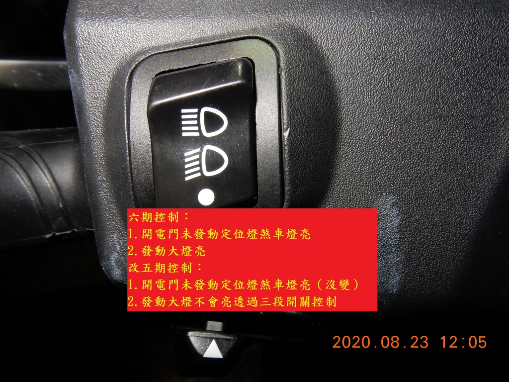 Z1 attila 雙碟ABS改五期大燈控制方法二(三段開關版)380