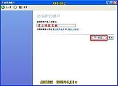遠端操控對方電腦(被操控端電腦設定方法)第二部份:CC55.jpg