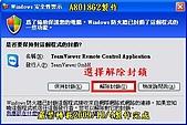 使用TeamViewer遠端控制教學!:A-95.jpg