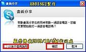 使用skype4.1版分享畫面教學!:A-91.jpg