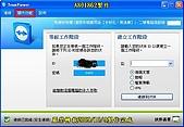 使用TeamViewer遠端控制教學!:A-96.jpg