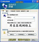 遠端操控對方電腦(被操控端電腦設定方法)第二部份:CC57.jpg
