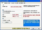 使用TeamViewer遠端控制教學!:A-97.jpg