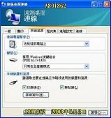 遠端操控對方電腦(被操控端電腦設定方法)第二部份:CC59.jpg