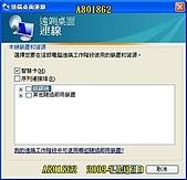遠端操控對方電腦(被操控端電腦設定方法)第二部份:CC60.jpg