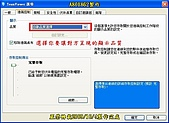 使用TeamViewer遠端控制教學!:A-98.jpg