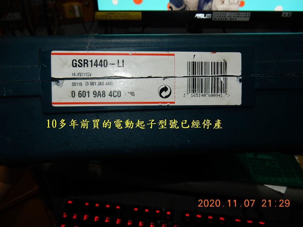 雙11的新玩具BOSCH GDX180-LI衝擊板手開箱9463