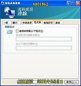 遠端操控對方電腦(被操控端電腦設定方法)第二部份:CC61.jpg