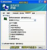 遠端操控對方電腦(被操控端電腦設定方法)第二部份:CC62.jpg