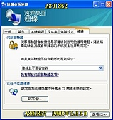 遠端操控對方電腦(被操控端電腦設定方法)第二部份:CC63.jpg