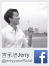 言承旭Jerry facebook