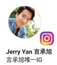 Jerry Yan 言承旭 Instagram