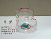 木工工具:DIY RT0700C 集塵杯(木屑收集杯) 原型