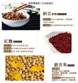 銀杏果+納豆+紅麴:3.jpg