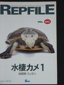 爬蟲雜誌 書籍:日文 1