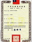印章:專利證書電話:82431838