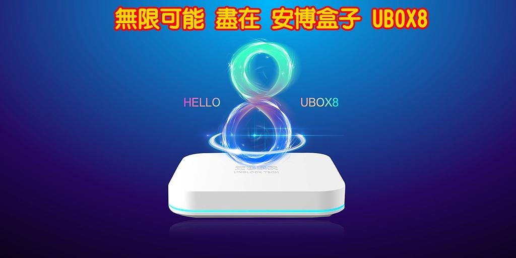 ~安博盒子 UBOX8~