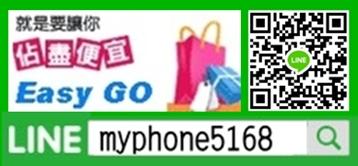 【購買手機/申辦門號免出門】☆只要一通電話服務就到家☆