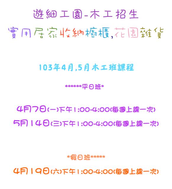 彩色鳥:螢幕快照 2014-03-20 上午8.01.10.png