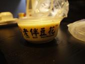 新加坡美食:老伴豆花
