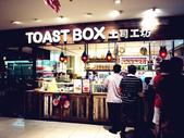 新加坡美食:土司工坊