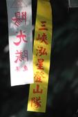 山行三年:山鹿窟尖白雞山雞罩 018.JPG