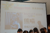 2012第五屆部落客百傑頒獎典禮:DSC01181.JPG