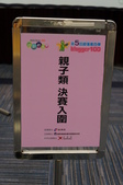 2012第五屆部落客百傑頒獎典禮:DSC01075.JPG