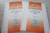 2012第五屆部落客百傑頒獎典禮:DSC01763.JPG