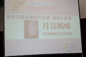 2012第五屆部落客百傑頒獎典禮:DSC01146.JPG
