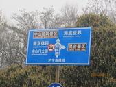中國上海自由行 2016/3/3~3/15:IMG_3431南京中山陵.JPG