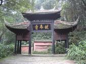 中國-九寨溝之旅 2009/11/8~11/15:1087430951.jpg