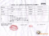 10207 日本鹿福自助5日:翻譯駕照 日本用-1.jpg