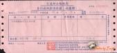 10207 日本鹿福自助5日:翻譯駕照收據 100元.jpg