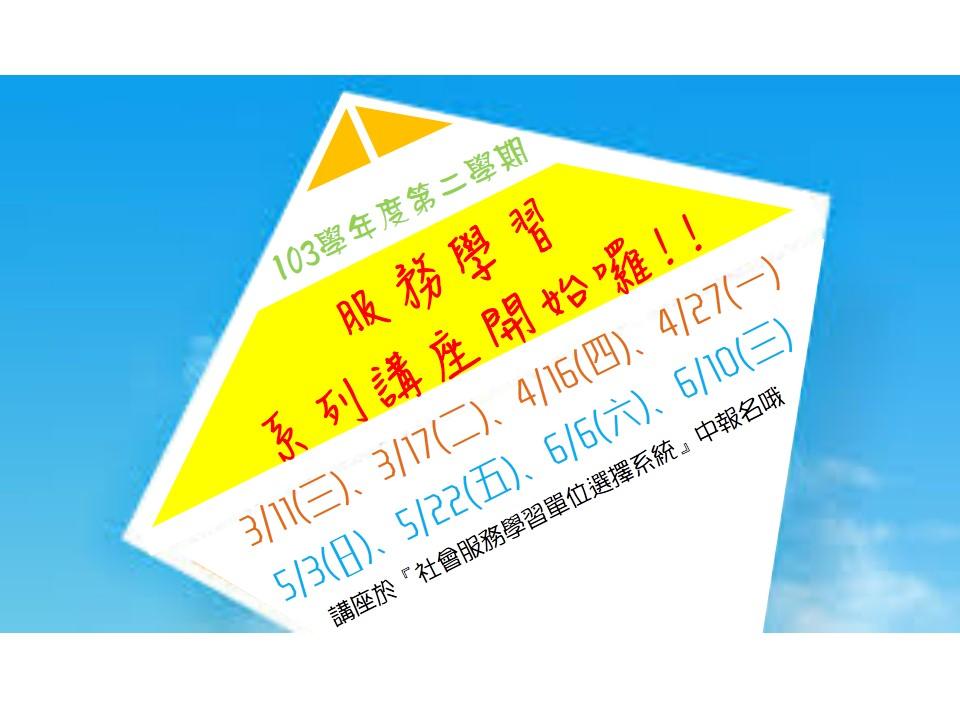 102-1服務學習系列講座:103-2全學期海報.jpg