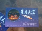 100.2.20 阿全員林喜酒 + 南投星月天空:1039544972.jpg