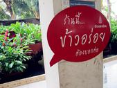 十個女生泰國行, 2012:泰文像塗鴉很可愛