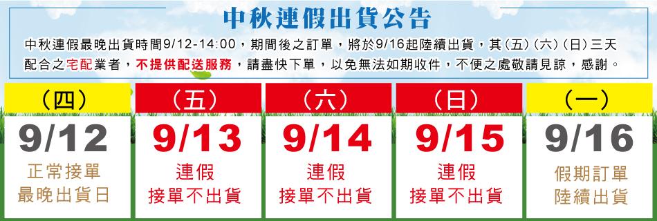 活動banner:中秋出貨公告.jpg