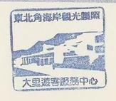 東北角暨宜蘭海岸國家風景區:東北角海岸觀光護照(大里遊客服務中心)
