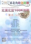 2009東北角峰迴路轉北濱、北宜100K挑戰:這是生平的第1張完成證書