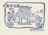 東北角暨宜蘭海岸國家風景區:福氣龍(大里天公廟).