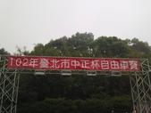 1021116「102年臺北市中正盃」: