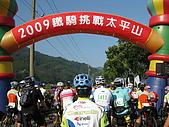 2009鐵騎挑戰太平山:準備鳴槍起跑!