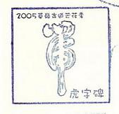 東北角暨宜蘭海岸國家風景區:2005草嶺古道芒花季-虎字碑